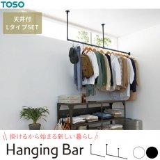 ハンギングバー 天井付Lタイプセット