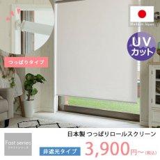 01 【ファストシリーズ】最短翌日出荷!短納期つっぱりロールスクリーン 非遮光タイプ