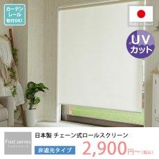 05 【ファストシリーズ】最短翌日出荷!短納期チェーン式ロールスクリーン 非遮光タイプ