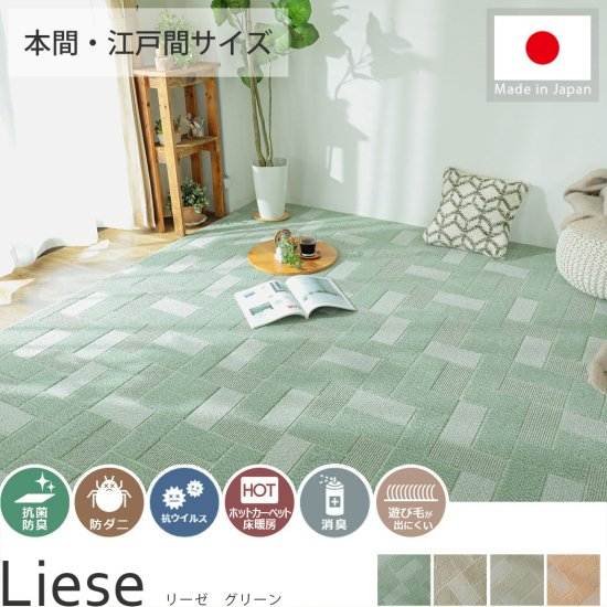 日本製で安心・安全!お洒落なブロックチェック柄のカーペット『リーゼ グリーン』