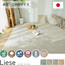 日本製で安心・安全!お洒落なブロックチェック柄のカーペット『リーゼ ベージュ』
