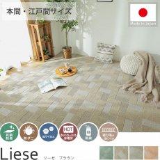日本製で安心・安全!お洒落なブロックチェック柄のカーペット『リーゼ ブラウン』