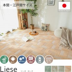 日本製で安心・安全!お洒落なブロックチェック柄のカーペット『リーゼ ローズ』