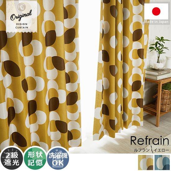 大きな花柄と落ち着いたカラーで北欧レトロな窓辺空間に!日本製遮光ドレープカーテン 『ルフラン イエロー』