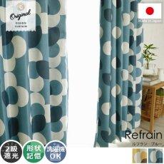 大きな花柄と落ち着いたカラーで北欧レトロな窓辺空間に!日本製遮光ドレープカーテン 『ルフラン ブルー』