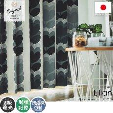 懐かしいチューリップ柄とシックなカラーで北欧レトロな窓辺空間に!日本製遮光ドレープカーテン 『リリアン』