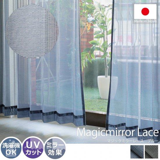外の景色が楽しめる!UVカット機能付き日本製レースカーテン『マジックミラーレース ブルー』