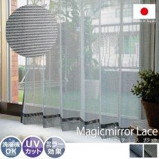 外の景色が楽しめる!UVカット機能付き日本製レースカーテン『マジックミラーレース ブラック』