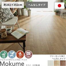 汚れてもサッと拭くだけ!木目が美しいジョイントダイニングカーペット 『モクメ 6畳サイズ(約261x352cm ヘムなし)』