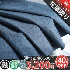 【アウトレット】ヘリンボンの織柄が柔らかな雰囲気の日本製ドレープカーテン 『リトリート  ネイビー 約幅100x260cm 2枚組』■在庫限りで完売