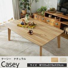 オールシーズン使える!シンプルで合わせやすいこたつテーブル『ケーシー ナチュラル 約105cmx70cmx39cm』