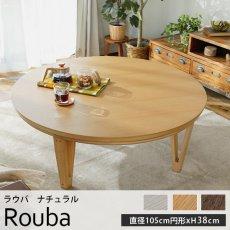 オールシーズン使える!大人気円形こたつテーブル『ラウバ ナチュラル 直径約105cmxH38cm』