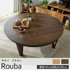 オールシーズン使える!大人気円形こたつテーブル『ラウバ ブラウン 直径約105cmxH38cm』