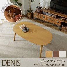 オールシーズンお洒落に使える!一人暮らしに最適なこたつテーブル『デニス ナチュラル 約90x50x35.5cm』