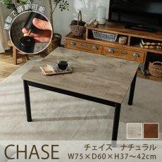 オールシーズンお洒落に使える!一人暮らしサイズのこたつテーブル『チェイス ナチュラル 約75x60x37cm』