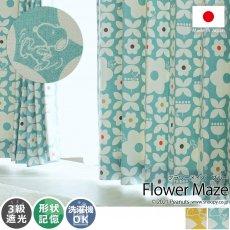 スヌーピーシリーズ!アメリカンレトロな配色がお洒落な日本製ドレープカーテン 『フラワーメイズ ブルー』