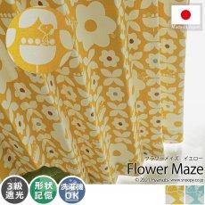 スヌーピーシリーズ!アメリカンレトロな配色がお洒落な日本製ドレープカーテン 『フラワーメイズ イエロー』