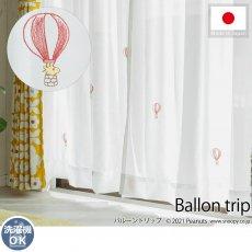 スヌーピーシリーズ!可愛いウッドストックが刺繍されたレースカーテン 『バルーントリップ』