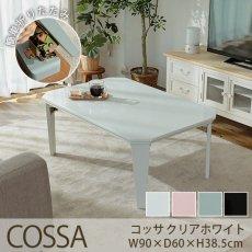 オールシーズン気軽に使える!一人暮らしにぴったりこたつテーブル『コッサ クリアホワイト  約90x60x38cm』