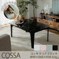 オールシーズン気軽に使える!一人暮らしにぴったりこたつテーブル『コッサ クリアブラック  約90x60x38cm』