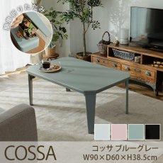 オールシーズン気軽に使える!一人暮らしにぴったりこたつテーブル『コッサ ブルーグレー  約90x60x38cm』