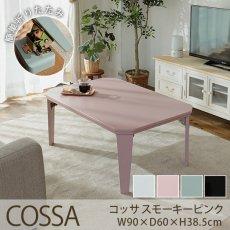 オールシーズン気軽に使える!一人暮らしにぴったりこたつテーブル『コッサ スモーキーピンク  約90x60x38cm』