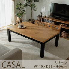 アンティーク調の天板がお洒落なこたつテーブル『カサール  約110x65x40cm』