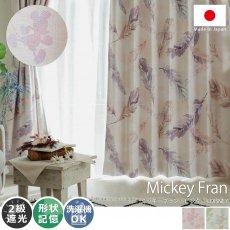100サイズから選べる!お洒落ディズニー遮光カーテン 『ミッキーフラン ピンク』