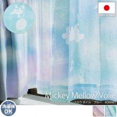 100サイズから選べる!お洒落ディズニーレースカーテン 『ミッキーメロウボイル ブルー』