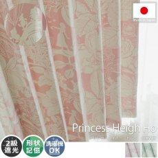 100サイズから選べる!お洒落ディズニー遮光カーテン 『プリンセスハイホー ピンク』