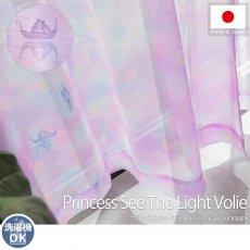 100サイズから選べる!お洒落ディズニーレースカーテン 『プリンセスシーザライトボイル』