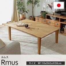 オールシーズン使える!国産材使用のヴィンテージこたつテーブル『ルムス 約110cmx65cmx38cm』