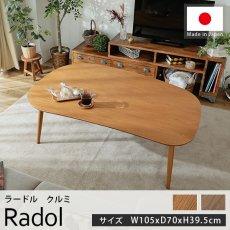 オールシーズン使える!国産材使用のカジュアルテイストのこたつテーブル『ラードル クルミ 約105cmx70cmx39.5cm』