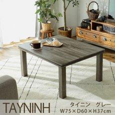オールシーズンお洒落に使える!一人暮らしサイズのこたつテーブル『タイニン グレー W75xD60xH37cm』