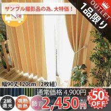 【訳アリ・アウトレット】翌日出荷!心躍る11色のカラーラインナップが魅力の日本製ドレープカーテン 『パレット  イエロー 2枚組 約幅90x丈120cm』■在庫限りで完売
