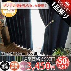 【訳アリ・アウトレット】翌日出荷!心躍る11色のカラーラインナップが魅力の日本製ドレープカーテン 『パレット  ネイビー 2枚組 約幅100x丈150cm』