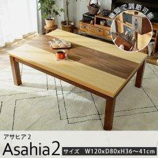 2種類の木材がおりなす絶妙なデザイン!高さが調節できるこたつテーブル『アサヒア 約120cmx80cmx36cm』