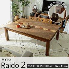 天板のストライプがおしゃれ!高さが調節できるこたつテーブル『ライド 約150cmx85cmx36cm』