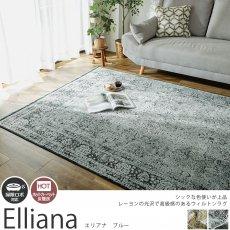 光沢感が美しい、クラシカルなデザインのウィルトンラグ 『エリアナ ブルー』