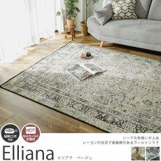 光沢感が美しい、クラシカルなデザインのウィルトンラグ 『エリアナ ベージュ』