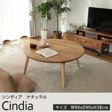 オールシーズン使える!お洒落な円形こたつテーブル『シンディア ナチュラル 直径約90cmxH38cm』