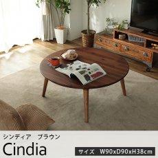 オールシーズン使える!お洒落な円形こたつテーブル『シンディア ブラウン 直径約90cmxH38cm』