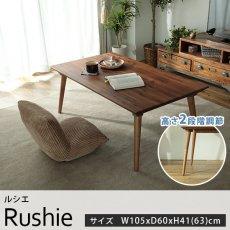 オールシーズン使える!高さ2段階調節可能なこたつテーブル『ルシエ 約105cmx60cmx41(63)cm』