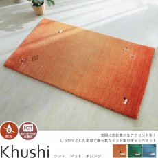 温もりのある色彩とグラデーションで空間にアクセント!ふかふか手触りのインド製ギャッベマット『クシィ オレンジ』