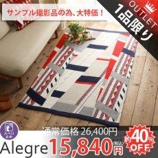 【訳アリ・アウトレット】804654お洒落な日本製ジャガードニット北欧デザインラグ 『アレグレ 約110x160cm』■在庫限りで完売