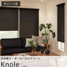 北欧風のざっくりとした風合いの生地 日本製オーダーロールスクリーン 『ノウル』 チェーン式