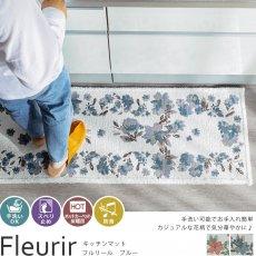 ふわふわで優しい踏み心地♪花柄キッチンマット『フルリール ブルー キッチンマット』