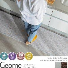 モダンな幾何学柄がお洒落!優しい踏み心地のキッチンマット『ジオーム グレー キッチンマット』