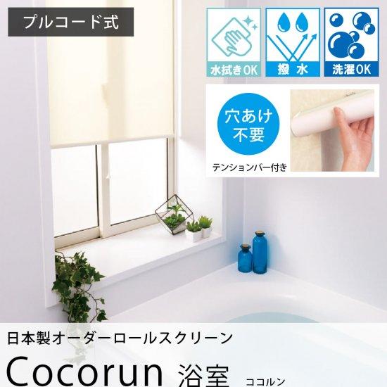 ココルン 浴室