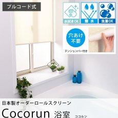 【テンションバー付き】洗濯OK!はっ水機能あり!浴室にピッタリの日本製オーダーロールスクリーン 『ココルン 浴室』 プルコード式